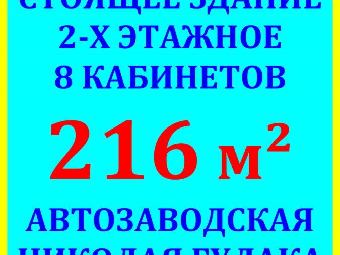00 АВТОЗАВОДСКАЯ 76 АРЕНДА-1